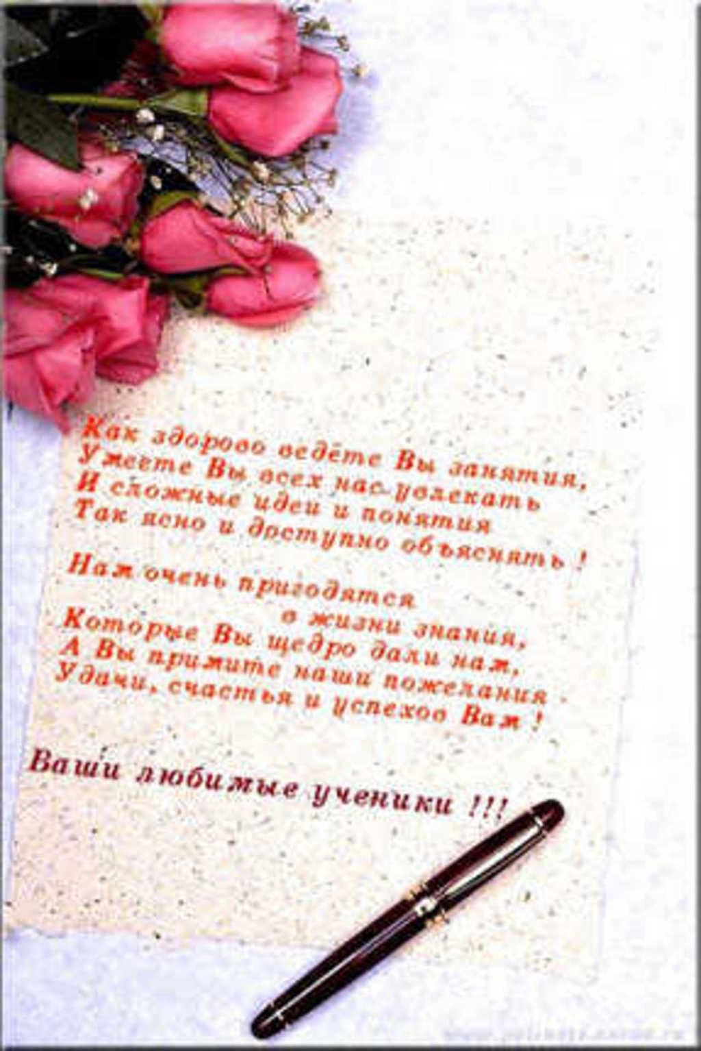 Поздравления с Днем учителя учителю Русского языка 75